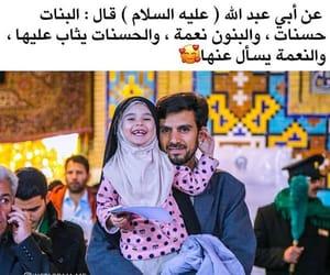 father, اﻷمان, and اﻻمام الحسين image