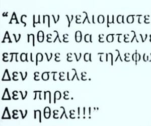 sms, ellinika, and greek quotes image