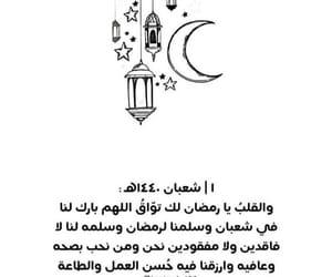 islam, Ramadan, and duaa image