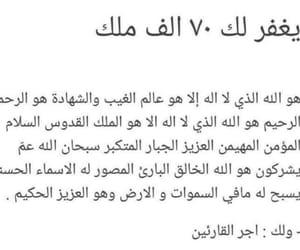 arabic, duaa, and ad3ya image