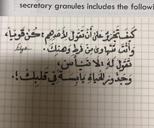 حُبْ, خطً, and خط عربي image