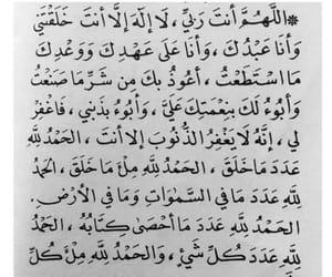 دُعَاءْ and الاذكار image