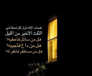 الصﻻة, ﻋﺮﺑﻲ, and الاسحار image