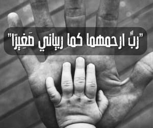 دُعَاءْ, والدي, and ﻋﺮﺑﻲ image