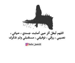 follow, اللهم آمين, and دُعَاءْ image