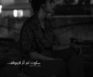 black and white, sad bad girl, and ابيض واسود image