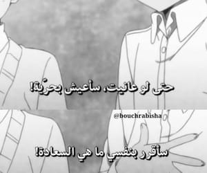 arabic, life, and quotes image
