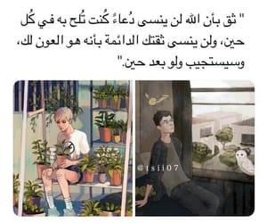 الله, دُعَاءْ, and أَمل image