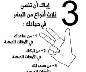arab, hard, and maroc image
