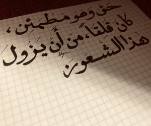 حُبْ, ﻋﺮﺑﻲ, and خطً image