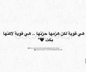 كلمات, عشقّ, and حسره image
