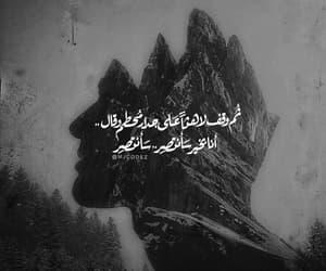 arab, arabic quotes, and كتّاب image