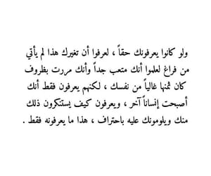 arab, text, and word image