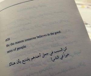 arabic, hope, and ﺍﻗﺘﺒﺎﺳﺎﺕ image