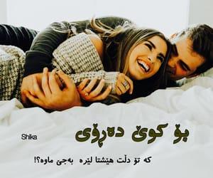 my work, shlka, and kurdish text image