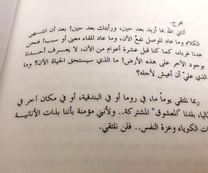 ﻋﺮﺑﻲ, أدب عربي, and ﺍﻗﺘﺒﺎﺳﺎﺕ image