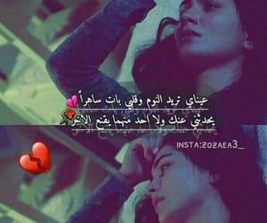 ﺭﻣﺰﻳﺎﺕ, وَجع, and حزنً image