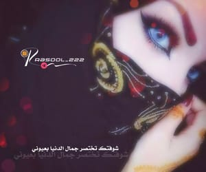 eyes, ﺭﻣﺰﻳﺎﺕ, and rasool_222 @rasool_222 image