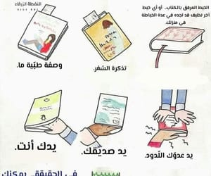 books, funny, and كُتُب image
