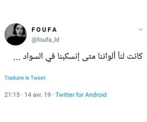 tweets, foufa, and dz tweets image
