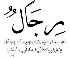 quran, القرآن الكريم, and اللهم صلّ على نبينا مُحمد image