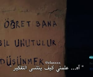 كلمات, ﺍﻗﺘﺒﺎﺳﺎﺕ, and حزنً image