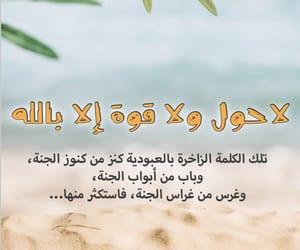 ذكرً, ذكرالله, and الجنة image