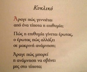 greek, quotes, and words image
