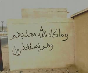 arabic, mural, and ﻋﺮﺑﻲ image