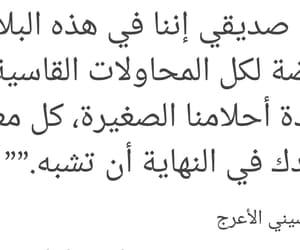 احﻻم, شعر, and قطر image