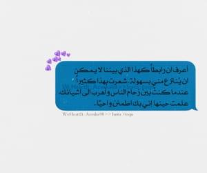 arabic, حُبْ, and صور  image