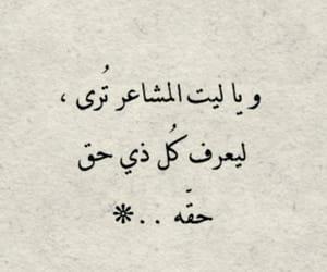 arabic, عربي, and حق image