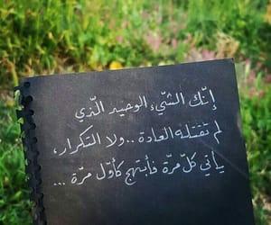 مبعثرات كلماتي اقتباسات, عربي كلمات كتابات, and خواطر راقت لي image