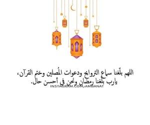 2019, قراّن, and دُعَاءْ image