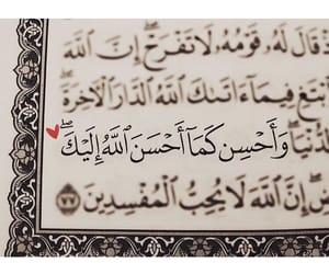 القران الكريم, ﻋﺮﺑﻲ, and اية image
