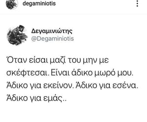 greek, quote, and ellinika image