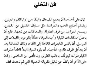 arabic, sad, and ﺣﺰﻳﻦ image
