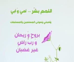 دُعَاءْ, ﺍﻣﻴﻦ, and بابَا image