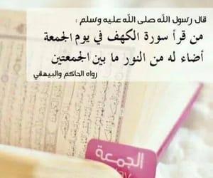 سورة الكهف, اسﻻميات, and صور  image