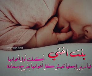 بنت اختي, عيد ميلاد, and floweret_hope image