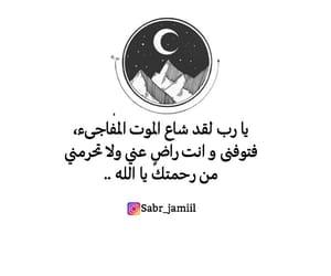 allah, follow, and إسْلام image