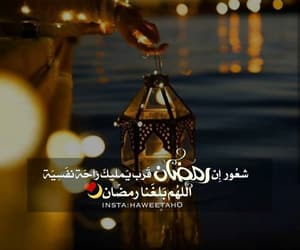 islam, رَمَضَان, and هﻻل image