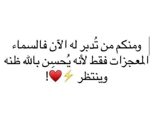دُعَاءْ, فرحً, and ﻋﺮﺑﻲ image