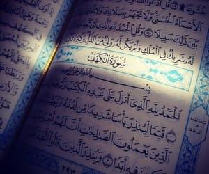سورة الكهف, إسﻻميات, and القرآن image