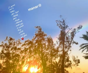 clouds, كلمات, and صديقات image