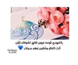يا مهدي, صاحب الزمان, and شعبان image