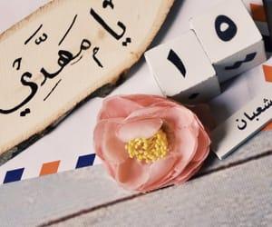 يا مهدي and صاحب الزمان image