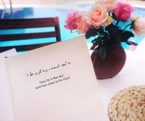 god, islam, and allah image