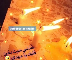 الامام المنتظر, صاحب الزمان, and المهدي image