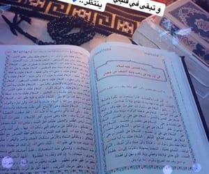 يا مهدي, المهدي المنتظر, and صاحب الزمان image